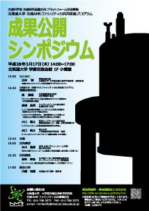 NMR_Symposium_20160216