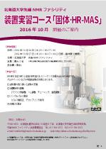 実習チラシ_固体HR-MAS1_10月